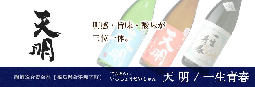 福島【天明】 - 酒の秋山   日本酒・地酒・本格焼酎の通販