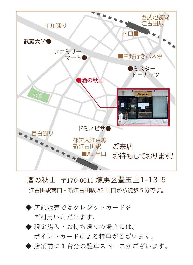 江古田・酒の秋山 店舗地図
