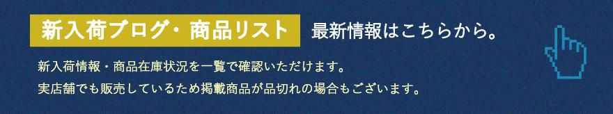 新入荷ブログ(外部サイト)